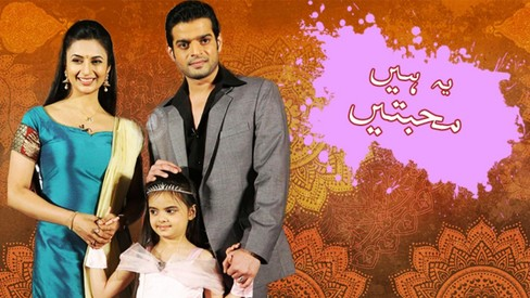 PEMRA issues notice to Urdu1 for indecent scenes in Ye Hain Mohabbatein