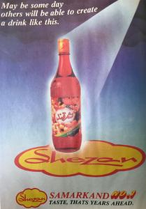 1989 میں شایع ہونے والا شیزان ثمرقند کا ایک اشتہار