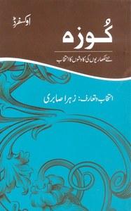 When writing in Urdu