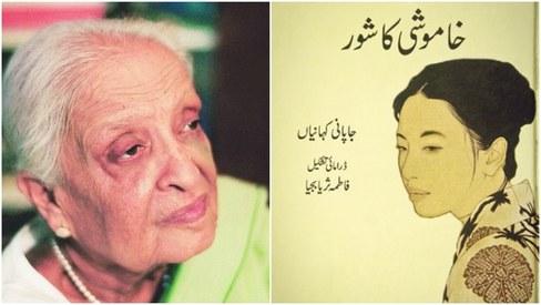 Fatima Surrayya Bajia's translation of Japanese plays launched
