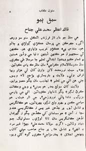سندھی ادبی بورڈ کی جانب سے اگست 1960 میں شائع کردہ سندھی کی ساتویں کتاب کے دوسرے سبق کا عکس۔