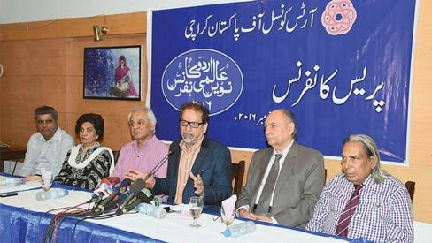 Urdu Conference will begin tomorrow without writers from India