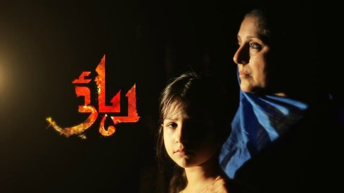 Child marriage drama 'Rehaii' is now on radio