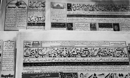 Dailies not distributed in Balochistan for the second day