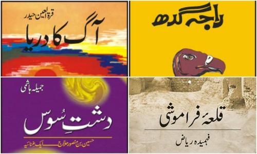 اردو ناول کے عروج سے زوال تک