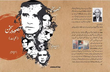 کلیات احسن سلیم کا ٹائٹل پیج