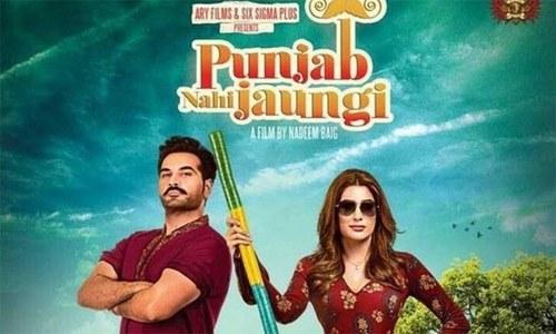 دنیا بھر میں 50 کروڑ کمانے والی پہلی پاکستانی فلم