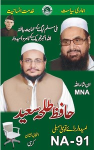 An election poster carrying picture of Hafiz Saeed declares Hafiz Talha as an MML-backed, AAT nominated candidate. — Photo courtesy JuD.