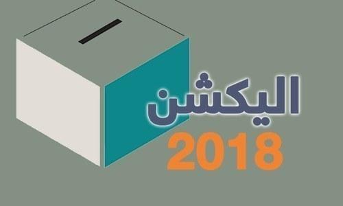 نئے سے پہلے گزشتہ الیکشن کا احوال