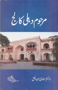 When science was taught in Urdu
