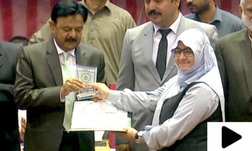 میٹرک بورڈ میں پہلی پوزیشن لینے والی طالبہ کیلئے خصوصی اعزاز