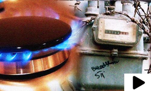 اوگرا کی جانب سے گیس کی قیمتوں میں مزید اضافہ