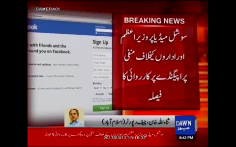 Fake news: Year-old screenshot of DawnNews shared online to malign PTI government