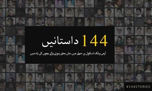 سانحہ پشاور: 144 داستانیں