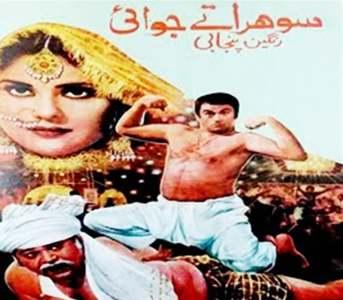 فلم سوہرا تے جوائی کا پوسٹر