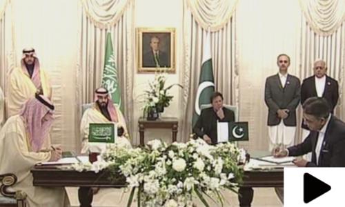 پاکستان اور سعودی عرب میں 20 ارب ڈالر کی سرمایہ کاری کے معائدے