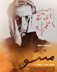 پاکستان میں بننے والی فلم منٹو