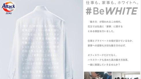 Japanese company Kao under fire for 'racist' #beWhite ad campaign