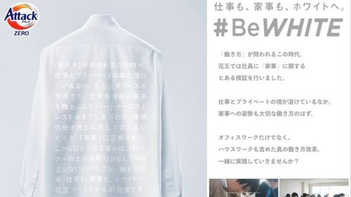 Japanese conglomerate Kao criticised for 'racist' #beWhite ad campaign