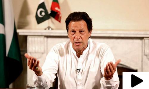 پاکستان میں عدل و انصاف کا نظام لانا چاہتے ہیں،عمران خان