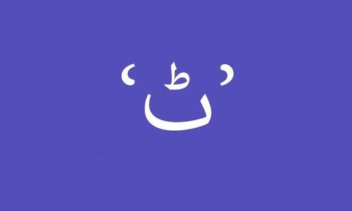 اردو کے جن الفاظ میں 'ٹ' آجائے تو کیا سمجھنا ضروری ہے؟