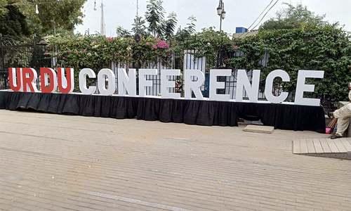 12ویں عالمی اردو کانفرنس اور ہمارے رویے