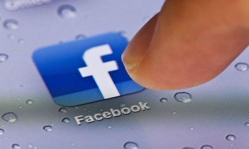 فیس بک میں ہسٹری صاف کرنے کا بٹن آخرکار متعارف