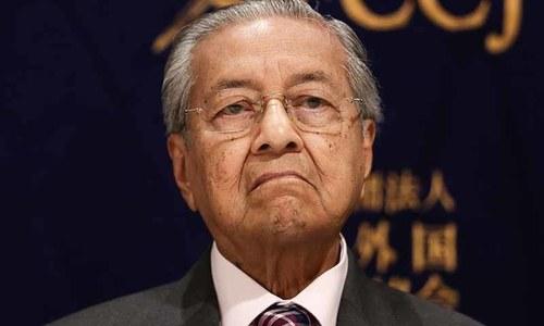 ملائیشیا: وزیراعظم مہاتیر محمد اپنے عہدے سے مستعفی
