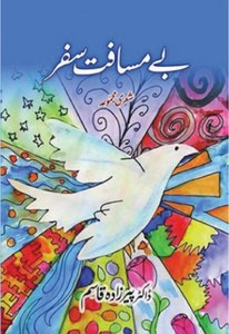 POETRY: PIRZADA'S POETIC PROWESS