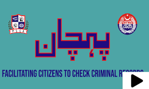 جرائم پیشہ افراد کے ریکارڈ تک رسائی کیلئے 'پہچان ایپ' متعارف