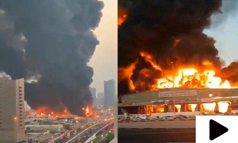 متحدہ عرب امارات کے شہر عجمان میں خوفناک آگ سے مارکیٹ تباہ