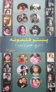 NON-FICTION: THE RISE AND FALL OF PASHTO CINEMA