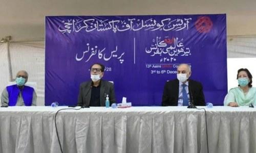 13ویں عالمی اردو کانفرنس 3 دسمبر سے شروع ہوگی