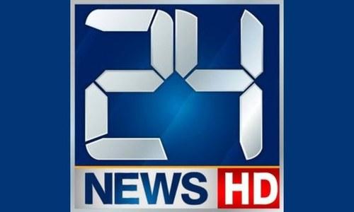 لاہور ہائیکورٹ کا چینل '24 نیوز' کی نشریات بحال کرنے کا حکم