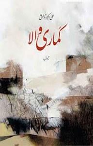 علی اکبر ناطق کا ناول 'کماری والا'