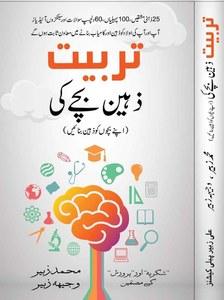 معروف ٹرینر محمد زبیر کی کتاب 'تربیت'