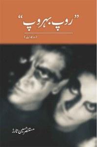 مستنصر حسن تارڑ کی کتاب 'روپ بہروپ'