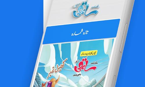 بچوں کے مقبول رسالے 'ماہنامہ ساتھی' نے موبائل ایپ کا اجرا کردیا