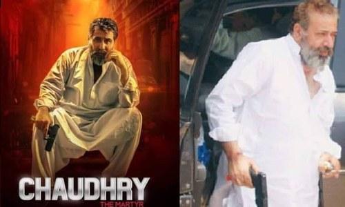 بہادر پولیس افسر چوہدری اسلم کی زندگی پر بنی فلم کا ٹیزر جاری