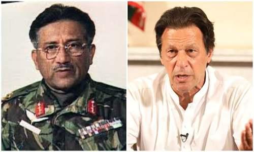 'مشرف دور کے ساتھ عمران خان کا یہ نفرت اور محبت کا رویہ حیران کن ہے'