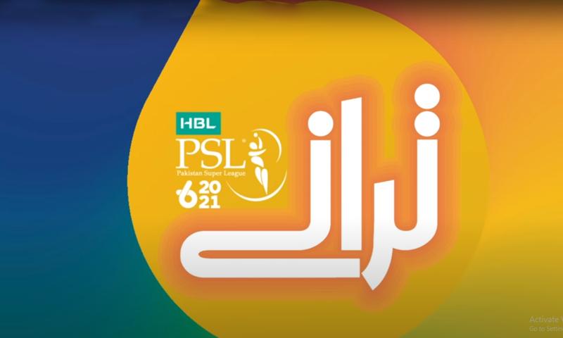 پاکستان کی مختلف زبانوں پر مبنی پی ایس ایل کی میوزک البم ریلیز