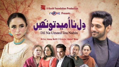 Dil Na Umeed Tou Nahin opens the door to a world hidden in plain sight