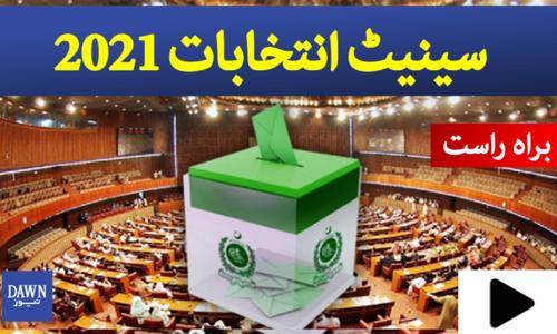 ویڈیو: سینیٹ انتخابات کی لائیو اپڈیٹس