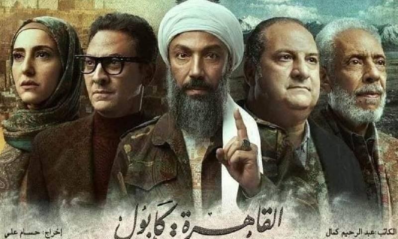 اسامہ بن لادن پر مبنی ڈرامے 'القاھرہ کابول' کا پوسٹر جاری