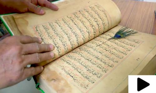 ملتان میں ہاتھ سے لکھے قرآن حکیم  کے 700 سال قدیم نسخے