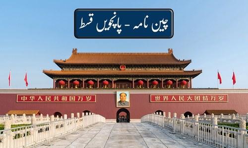 چین نامہ: چین میں عید کے رنگ (پانچویں قسط)