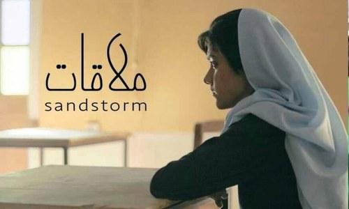 پاکستانی شارٹ فلم 'ملاقات' وینس فلم فیسٹیول میں نمائش کیلئے منتخب