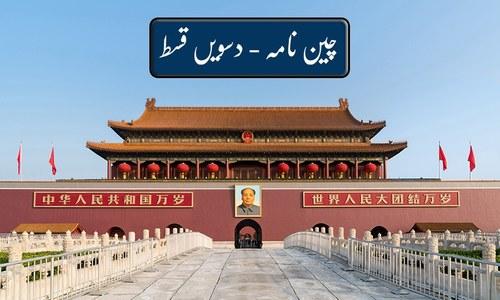 چین نامہ: چین کی سیاحت دیوارِِ چین کے بغیر ادھوری ہے (دسویں قسط)