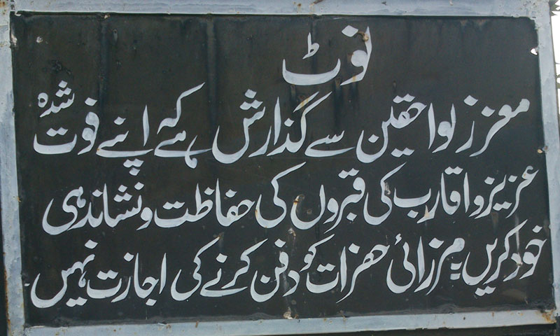 Ahmadis face discrimination even in death