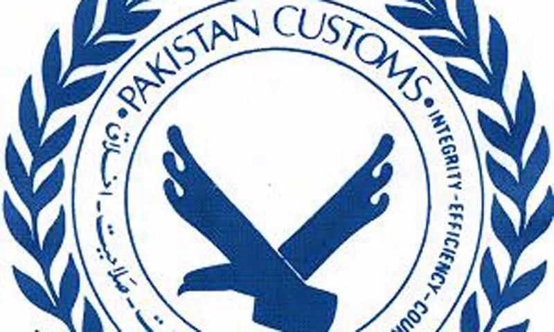 Pakistan Customs logo. - Taken from FCPPL website.